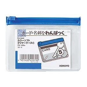 その他 (まとめ)コクヨ キャンパスカラーソフトクリヤーケースC B8ヨコ 青 クケ-308B 1セット(20枚)【×5セット】 ds-2311128