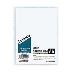 その他 (まとめ)コクヨ クリヤーブック(ideamix)固定式・サイドスロー A6タテ 10ポケット 背幅3mm ラ-DEAS17 1セット(10冊)【×5セット】 ds-2311168