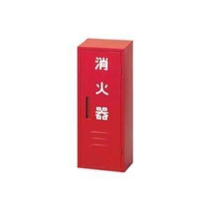 その他 (まとめ)日本ドライケミカル 消火器収納箱10型 1本用 NB-101 1台【×3セット】 ds-2311415