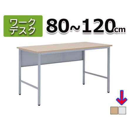 スタンザインテリア シンプルなオフィスデスクシリーズ ワークデスク 80~120cm (100cmホワイト) kg75093wh