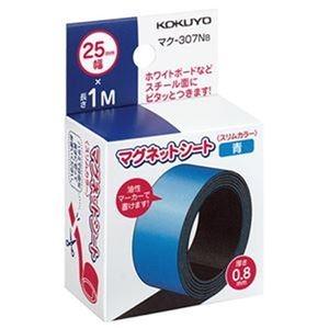 その他 (まとめ)コクヨ マグネットシート(スリムカラー)25×1000mm 青 マク-307NB 1セット(10本)【×3セット】 ds-2311972