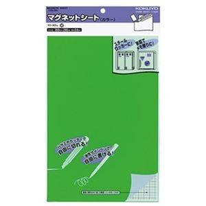 その他 (まとめ)コクヨ マグネットシート(カラー)300×200mm 緑 マク-301G 1セット(5枚)【×3セット】 ds-2311981