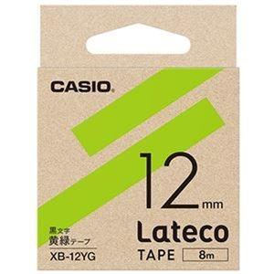 その他 (まとめ)カシオ ラテコ 詰替用テープ12mm×8m 黄緑/黒文字 XB-12YG 1セット(5個)【×3セット】 ds-2312356