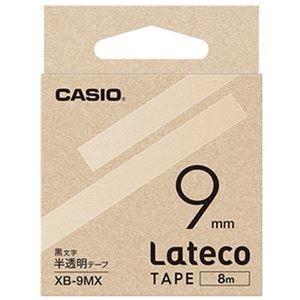 その他 (まとめ)カシオ ラテコ 詰替用テープ9mm×8m 半透明/黒文字 XB-9MX 1セット(5個)【×3セット】 ds-2312372