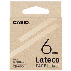 その他 (まとめ)カシオ ラテコ 詰替用テープ6mm×8m 半透明/黒文字 XB-6MX 1セット(5個)【×3セット】 ds-2312373