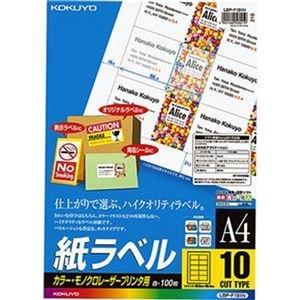 その他 (まとめ)コクヨ カラーレーザー&カラーコピー用 紙ラベル A4 10面 50.8×86.4mm LBP-F191N1冊(100シート)【×3セット】 ds-2312513
