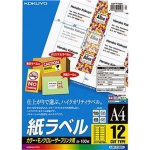 その他 (まとめ)コクヨ カラーレーザー&カラーコピー用 紙ラベル A4 12面 42×84mm LBP-F192N1冊(100シート)【×3セット】 ds-2312522