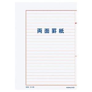 その他 (まとめ)コクヨ 両面罫紙B5タテ型(250×177mm)横書き 24行 50枚 ケイ-25 1セット(10冊)【×3セット】 ds-2312653