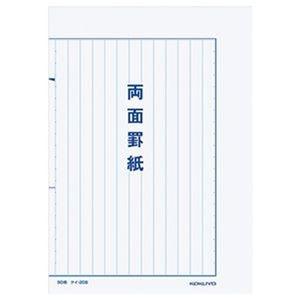 その他 (まとめ)コクヨ 両面罫紙B5タテ型(250×177mm)縦書き 13行 50枚 ケイ-20B 1セット(10冊)【×3セット】 ds-2312654