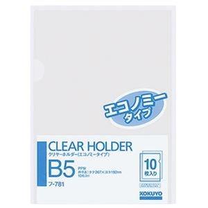 その他 (まとめ)コクヨ クリヤーホルダー(エコノミータイプ)B5 透明 フ-781 1セット(100枚:10枚×10パック)【×3セット】 ds-2312891