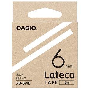 その他 (まとめ)カシオ ラテコ 詰替用テープ6mm×8m 白/黒文字 XB-6WE 1個【×10セット】 ds-2299664