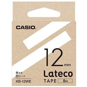 その他 (まとめ)カシオ ラテコ 詰替用テープ12mm×8m 白/黒文字 XB-12WE 1個【×10セット】 ds-2299666