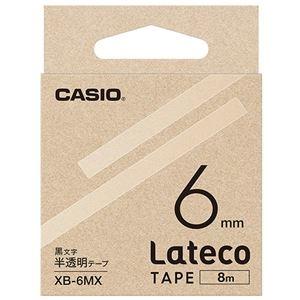 その他 (まとめ)カシオ ラテコ 詰替用テープ6mm×8m 半透明/黒文字 XB-6MX 1個【×10セット】 ds-2299667