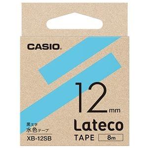 その他 (まとめ)カシオ ラテコ 詰替用テープ12mm×8m 水色/黒文字 XB-12SB 1個【×10セット】 ds-2299693