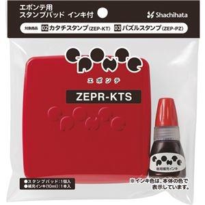 その他 (まとめ)シヤチハタ エポンテ用スタンプパッドインキ付 赤 ZEPR-KTS-R 1パック【×10セット】 ds-2299713