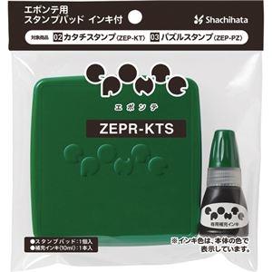 その他 (まとめ)シヤチハタ エポンテ用スタンプパッドインキ付 緑 ZEPR-KTS-G 1パック【×10セット】 ds-2299715