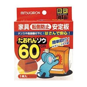 その他 (まとめ)ミツギロン たおれんゾウ 60cmTZ-60 1個【×10セット】 ds-2301610