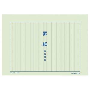 その他 コクヨ 罫紙(高級薄紙)B4(255×358mm)縦書き 13行 二つ折り 100枚 ケイ-30N 1セット(5冊) ds-2289274