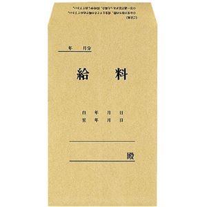 その他 コクヨ 給料袋 角8 シン-130N 1セット(2000枚:100枚×20パック) ds-2289369