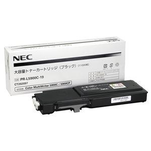 その他 NEC 大容量トナーカートリッジ ブラック PR-L5900C-19 1個 ds-2289926