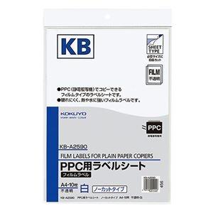 その他 コクヨ PPC用フィルムラベル A4不透明・白 KB-A2590 1セット(50シート:10シート×5冊) ds-2290531