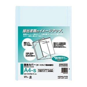 その他 コクヨ 製本カバー 片面クリヤーA4タテ 青 1.5mm厚 セキ-CA4NB-0 1セット(100冊:10冊×10パック) ds-2292808