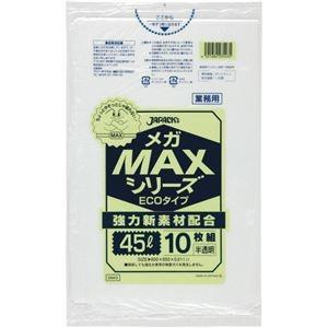 その他 ジャパックス業務用メガMAXシリーズポリ袋 半透明 45L SM43 1セット(1500枚:10枚×150パック) ds-2292995