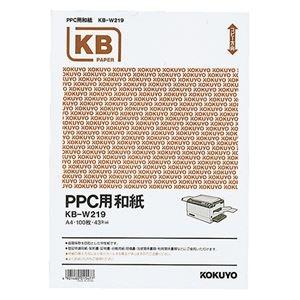 その他 コクヨ PPC用和紙 A4KB-W219 1箱(500枚:100枚×5冊) ds-2294356