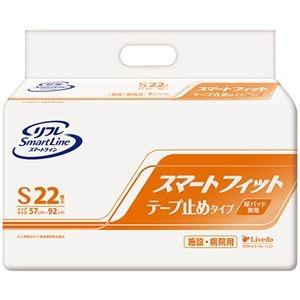 割引 送料無料 その他 まとめ リブドゥコーポレーション リフレスマートフィット テープ止めタイプ 22枚 S 直営店 ×2セット ds-2295959 1パック