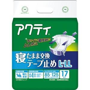 送料無料 その他 まとめ 激安通販専門店 数量は多 日本製紙 クレシア アクティ寝たまま交換テープ止め ds-2295972 ×2セット L-LL 17枚 1パック