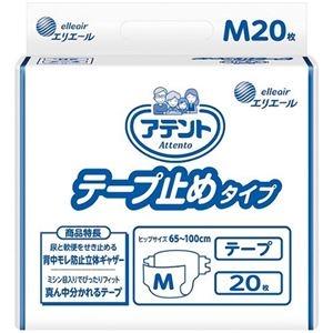 最安値 送料無料 その他 まとめ 大王製紙 アテント テープ止めタイプ ds-2295977 1パック M 20枚 ×2セット 大放出セール