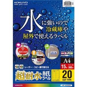 その他 (まとめ)コクヨ カラーレーザー&カラーコピー用超耐水紙ラベル A4 20面 28×98mm LBP-WS69201冊(15シート)【×5セット】 ds-2297011