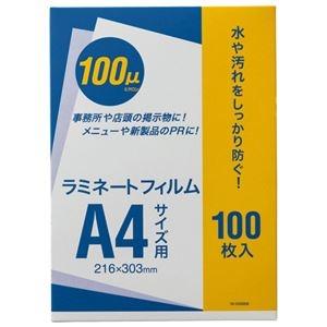 その他 (まとめ)オーケー企画 ラミネートフィルム A4 100μ OK-DD00006 1パック(100枚)【×5セット】 ds-2297112