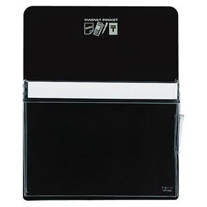 その他 (まとめ)コクヨ マグネットポケット A4300×240mm 黒 マク-500ND 1個【×5セット】 ds-2297606