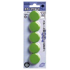 その他 (まとめ)コクヨ カラーマグネット φ30×7mm緑 マク-30NG 1セット(50個:5個×10パック)【×5セット】 ds-2297617