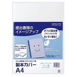 その他 (まとめ)コクヨ 製本カバー 色上質紙 A4 白セキ-S200W 1パック(20枚)【×5セット】 ds-2298178