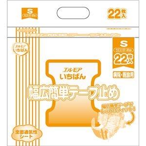 その他 (まとめ)カミ商事 エルモア いちばん幅広簡単テープ止め S 1パック(22枚)【×5セット】 ds-2298703