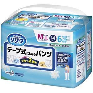 送料無料 その他 まとめ 花王 特売 リリーフ 超美品再入荷品質至上 1パック ×5セット ds-2298710 14枚 テープ式にもなるパンツM-L