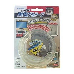 その他 (まとめ)クラレ 耐震ゲルテープ YKG-26 1個【×5セット】 ds-2298998