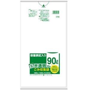 送料無料 その他 まとめ 日本サニパック 容量表記ポリ袋 白半透明 公式サイト ×50セット HT92 ds-2303804 ●手数料無料!! 1パック 90L 10枚