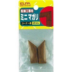 その他 (まとめ)ELPA 木目モール用マガリ ミニダーク MM-0H(DW)1パック(2個)【×50セット】 ds-2304413