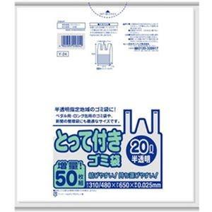 その他 (まとめ)日本サニパック とって付きゴミ袋 半透明 20L Y-24 1パック(50枚)【×20セット】 ds-2305021