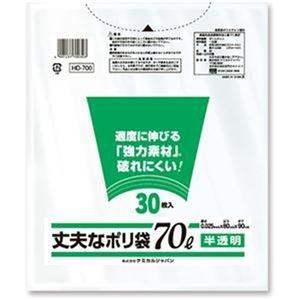 その他 (まとめ)ケミカルジャパン 丈夫なポリ袋 厚口タイプ 半透明 70L HD-700 1パック(30枚)【×20セット】 ds-2305038