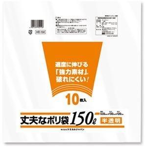 厚口タイプ 丈夫なポリ袋 (まとめ)ケミカルジャパン 150L ds-2305043 1パック(10枚)【×20セット】 HD-150 半透明 その他