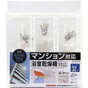 その他 (まとめ)東和産業 MS 浴室乾燥機対応角ハンガーピンチ32個付 1個【×10セット】 ds-2307861