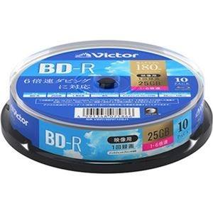 その他 (まとめ)JVC 録画用BD-R 130分1-6倍速 ホワイトワイドプリンタブル スピンドルケース VBR130RP10SJ1 1パック(10枚)【×10セット】 ds-2308256