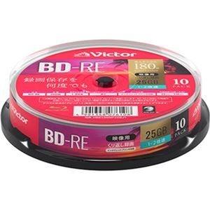 その他 (まとめ)JVC 録画用BD-RE 130分1-2倍速 ホワイトワイドプリンタブル スピンドルケース VBE130NP10SJ1 1パック(10枚)【×10セット】 ds-2308257