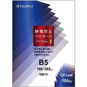 その他 (まとめ)ヒサゴ フジプラ ラミネートフィルムCPリーフ静電防止 B5 100μ CPS1018826 1パック(100枚)【×10セット】 ds-2308687