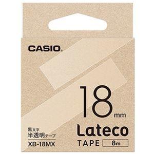 その他 (まとめ)カシオ ラテコ 詰替用テープ18mm×8m 半透明/黒文字 XB-18MX 1個【×10セット】 ds-2308702
