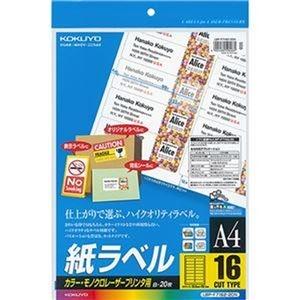 その他 (まとめ)コクヨ カラーレーザー&カラーコピー用 紙ラベル A4 16面 33.9×99.1mm LBP-F7162-20N1冊(20シート)【×10セット】 ds-2308757